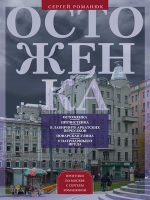 cover image of Остоженка. От Остоженки до Тверской