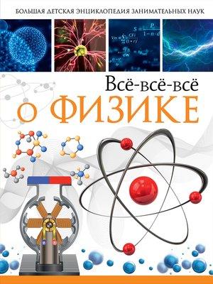 cover image of Всё-всё-всё о физике