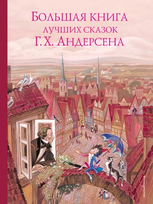 cover image of Большая книга лучших сказок Ганса Христиана Андерсена