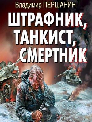cover image of Штрафник, танкист, смертник