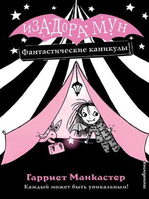 cover image of Фантастические каникулы