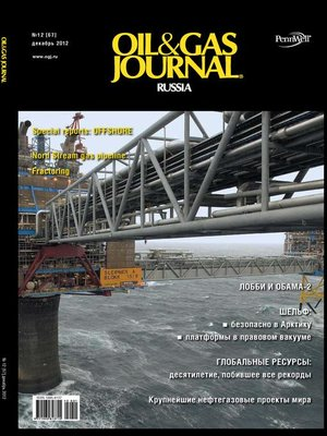 cover image of Oil&Gas Journal Russia №12/2012
