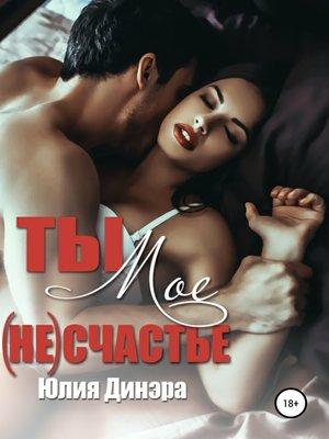 cover image of Ты – мое (не)счастье