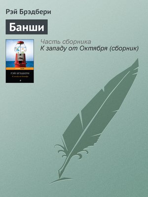 cover image of Банши