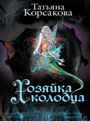 cover image of Хозяйка колодца