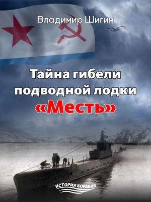 cover image of Тайна гибели подводной лодки «Месть»