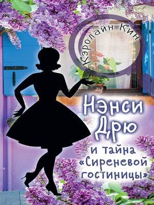 cover image of Нэнси Дрю и тайна «Сиреневой гостиницы»
