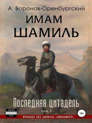 cover image of Имам Шамиль. Том первый. Последняя цитадель