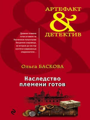 cover image of Наследство племени готов