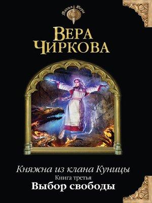 cover image of Выбор свободы