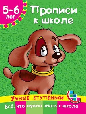 cover image of Прописи к школе