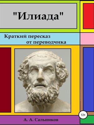 cover image of Илиада. Краткий пересказ от переводчика