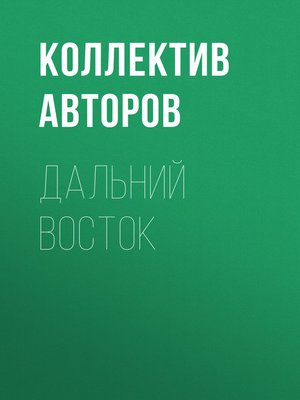 cover image of Дальний Восток