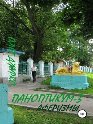 cover image of Паноптикум-3. Аферизмы