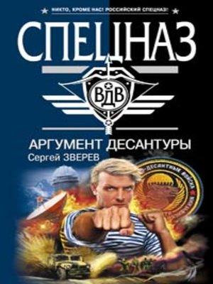 cover image of Аргумент десантуры