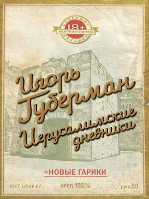 cover image of Иерусалимские дневники (сборник)