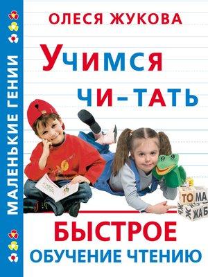 cover image of Учимся читать. Быстрое обучение чтению
