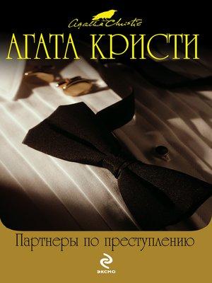 cover image of Партнеры по преступлению