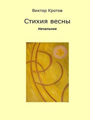 cover image of Стихия весны. Начальное