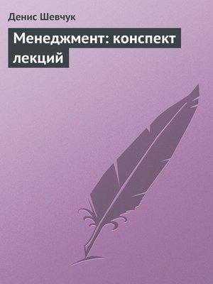 cover image of Менеджмент