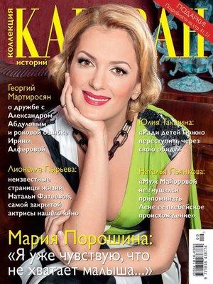 cover image of Коллекция Караван историй №09/2015