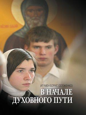 cover image of В начале духовного пути. Разговор с современником