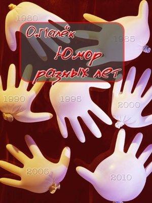 cover image of Юмор разных лет