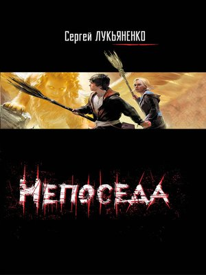 cover image of Непоседа