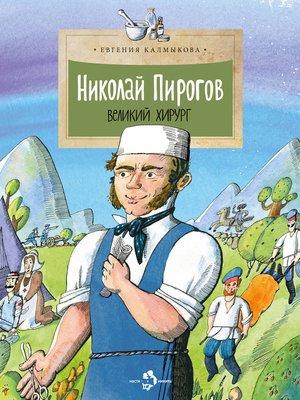cover image of Николай Пирогов. Великий хирург