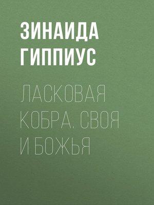 cover image of Ласковая кобра. Своя и Божья