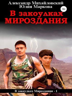 cover image of В закоулках мироздания