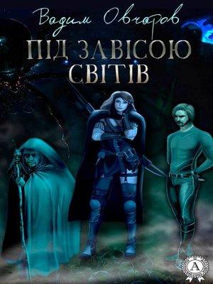 cover image of Під завісою світів