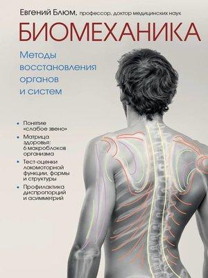cover image of Биомеханика. Методы восстановления органов и систем