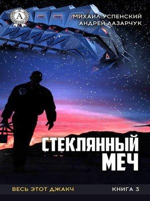 cover image of Стеклянный меч