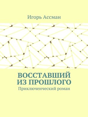 cover image of Восставший из прошлого. Приключенческий роман