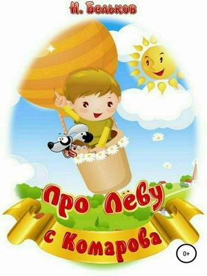 cover image of Про Леву с Комарова