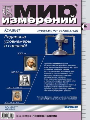 cover image of Мир измерений № 10 2009