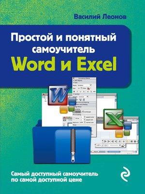 cover image of Простой и понятный самоучитель Word и Excel
