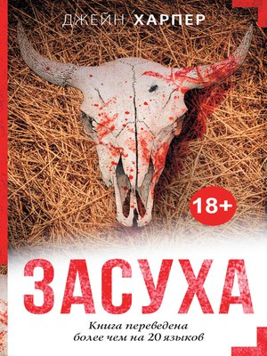 cover image of Засуха