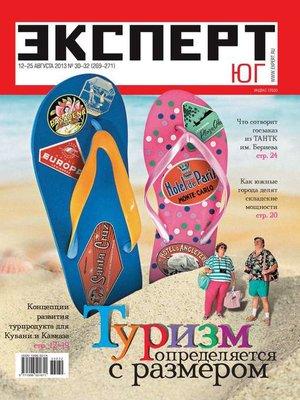 cover image of Эксперт Юг 30-32/2013