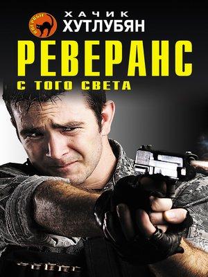 cover image of Реверанс с того света