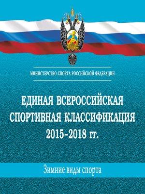 cover image of Единая всероссийская спортивная классификация 2015–2018 гг. Зимние виды спорта
