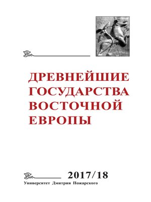 cover image of Древнейшие государства Восточной Европы. 2017–2018 годы. Ранние формы и функции письма