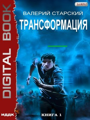 cover image of Трансформация