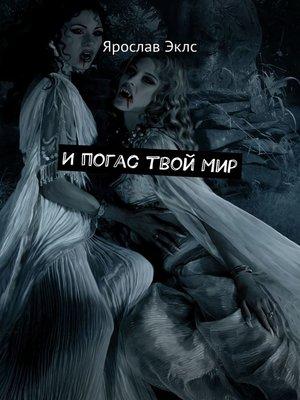 cover image of Ипогас твойМир