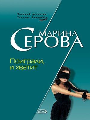 cover image of Поиграли и хватит