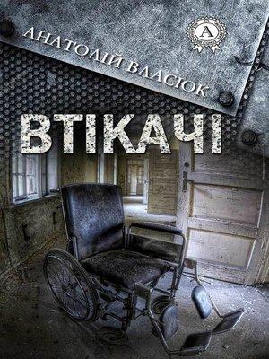 cover image of Втікачі