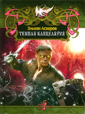cover image of Темная Канцелярия