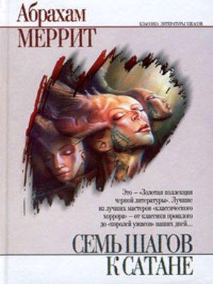 cover image of Тень, ползи!