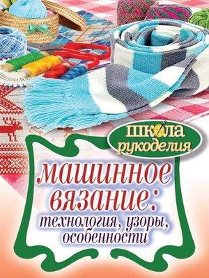 cover image of Машинное вязание